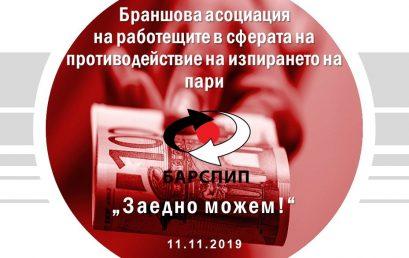 11 ноември – Ден на превенцията на изпирането на пари